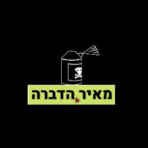 לוגו-חברת-הדברה-